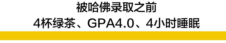 """哈佛妈妈""""卧底""""藤校家长群,揭露名校录取真相:4小时睡眠,4杯绿茶,GPA4.0"""