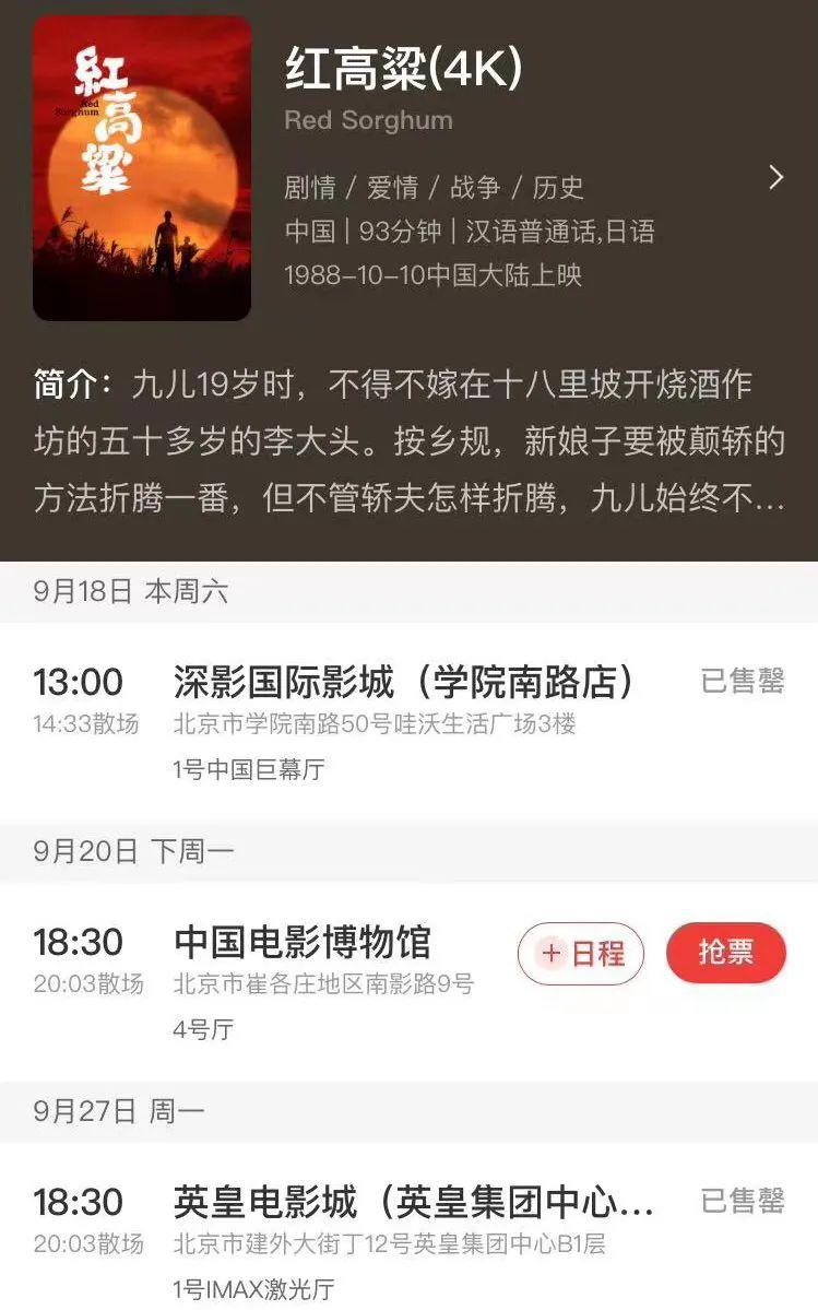 北影节北京展映今日开票!《穆赫兰道》4K修复版3000多张票9秒售罄,你抢到了吗?