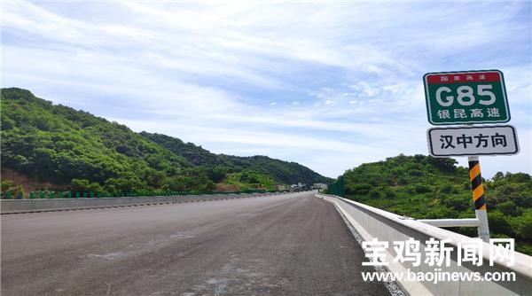 宝坪高速即将通车,宝鸡开车去汉中从哪上高速?
