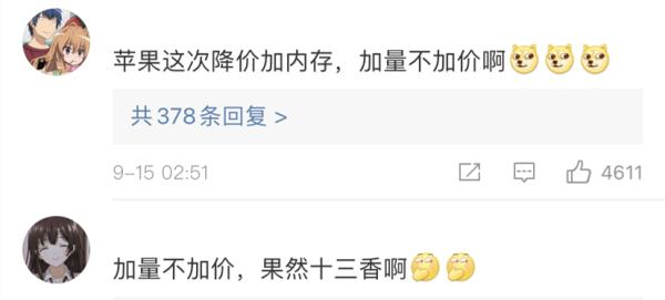 "iPhone 13霸屏热搜,""十三香""真的香吗"