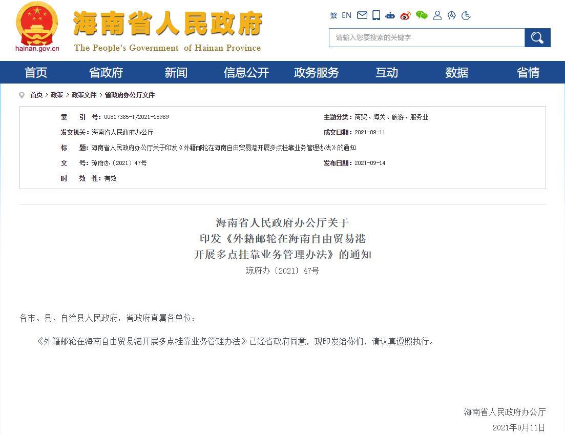 海南自贸港10月15日起允许外籍邮轮开展多点挂靠业务