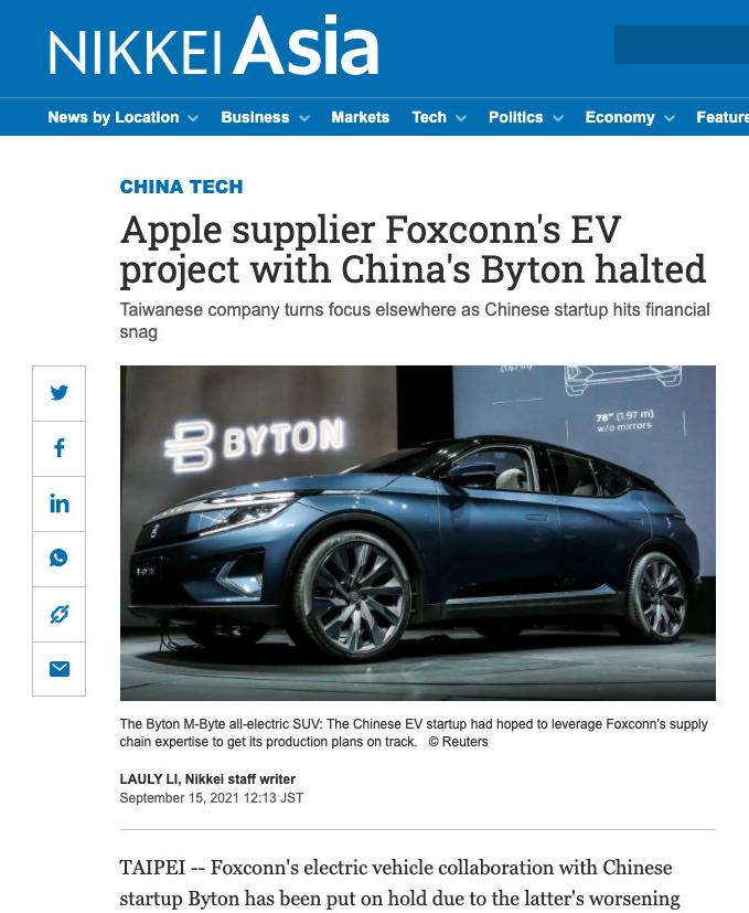 富士康与拜腾的电动汽车合作被叫停