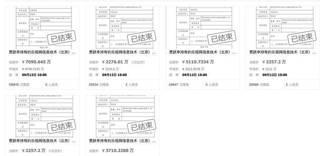 何时回国?贾跃亭累计被执行金额超94.8亿