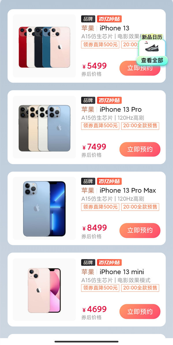 iPhone 13系列即将开售 拼多多直降500元 最低4699元
