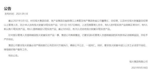 刚刚!恒大集团发布公告,要求6名管理人员提前赎回的所有款项必须限期返回