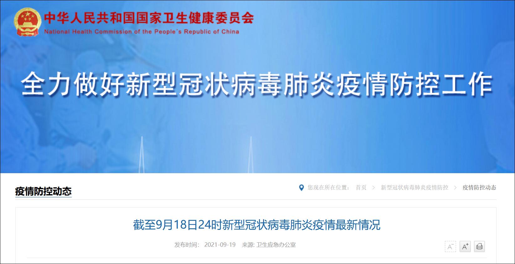 疫情最新数据消息 31省