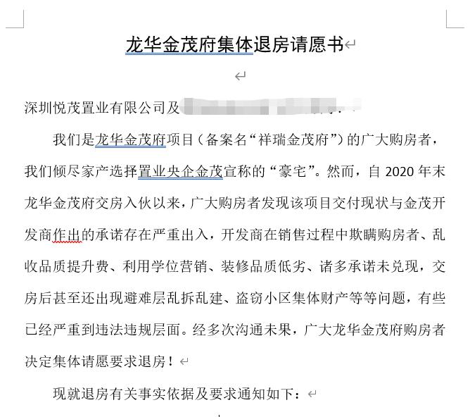 深圳龍華第一豪宅,全體業主集體請願退房!傾盡家產,總價都在1500萬以上