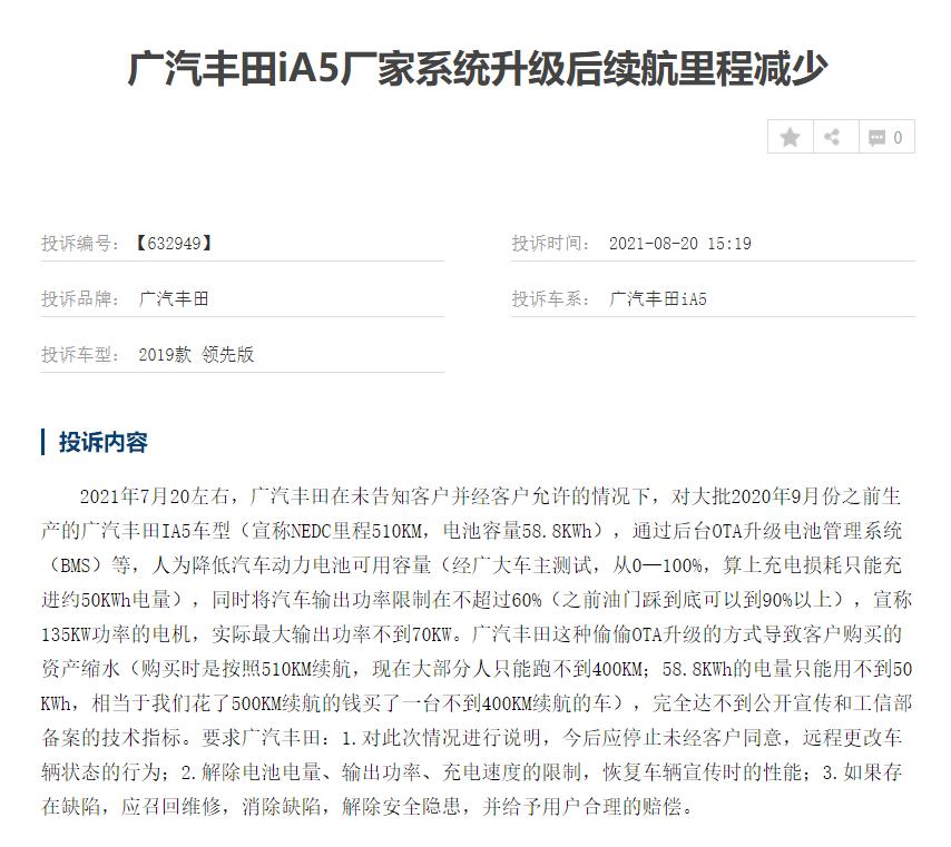 广汽丰田iA5升级后锁电!监管总局介入调查