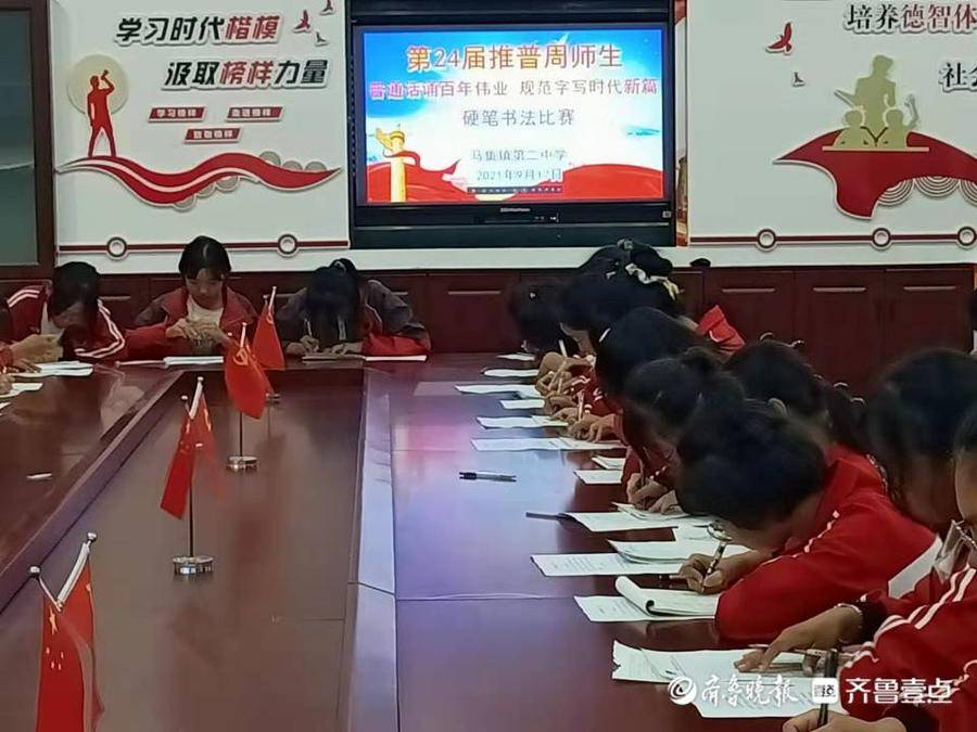 """定陶区马集镇第二中学开展""""推普周""""系列活动"""