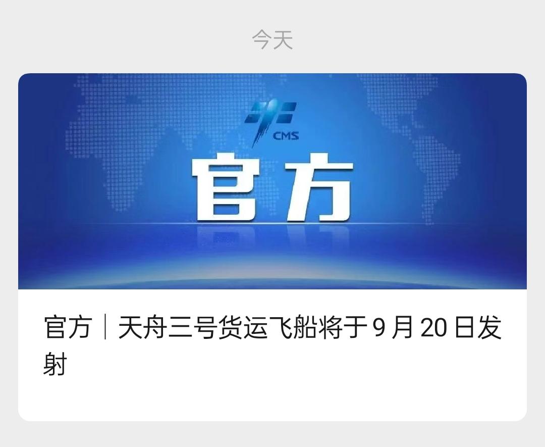 天舟三号货运飞船将于今日15时许发射