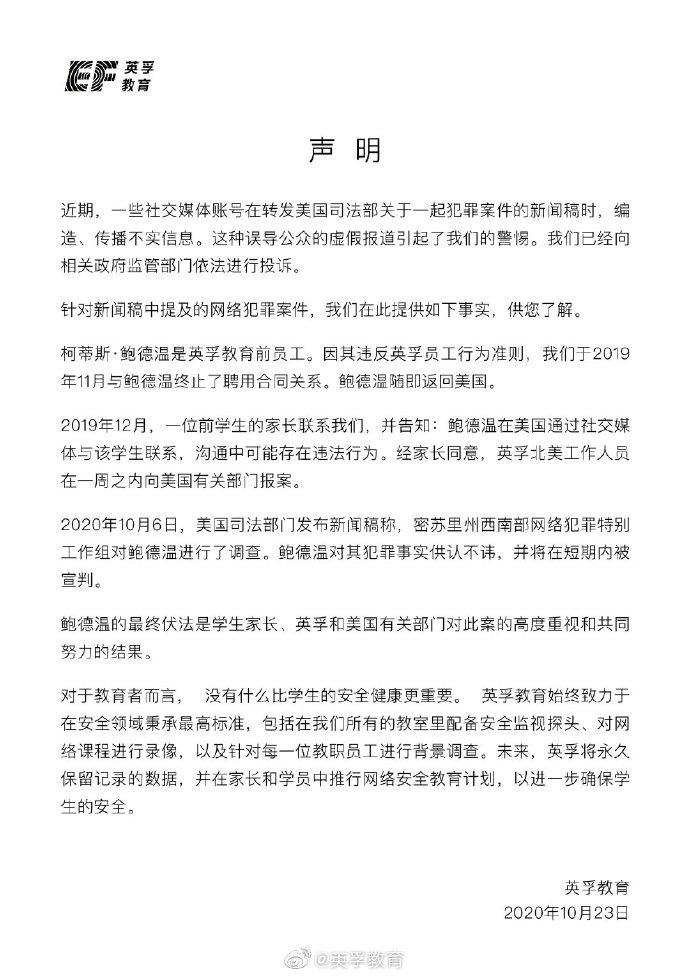 英孚前外教性威胁1中国女童被判近42年监禁