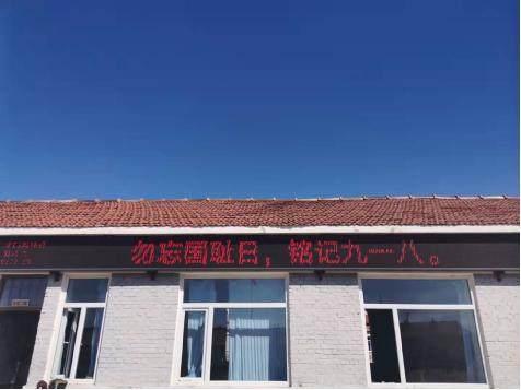 """昌图县平安堡镇小学开展""""勿忘国耻日,铭记九一八""""主题活动"""