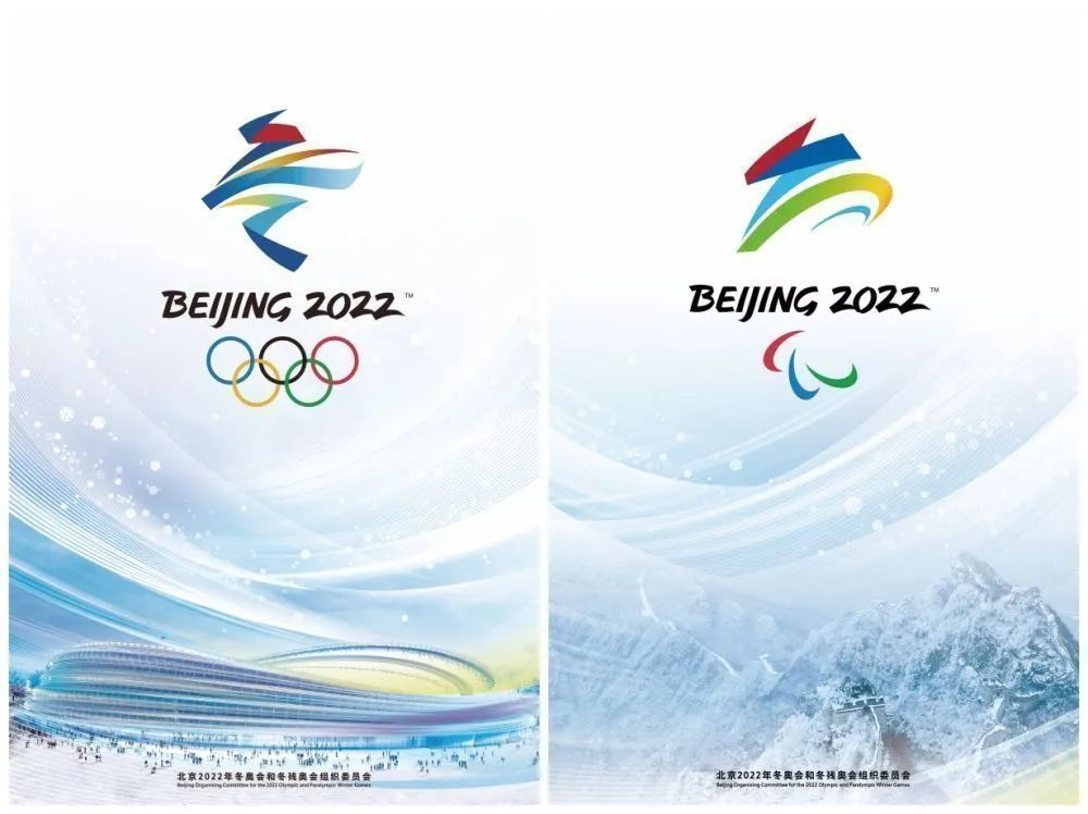 北京冬奥会、冬残奥会海报发布,你pick哪张!