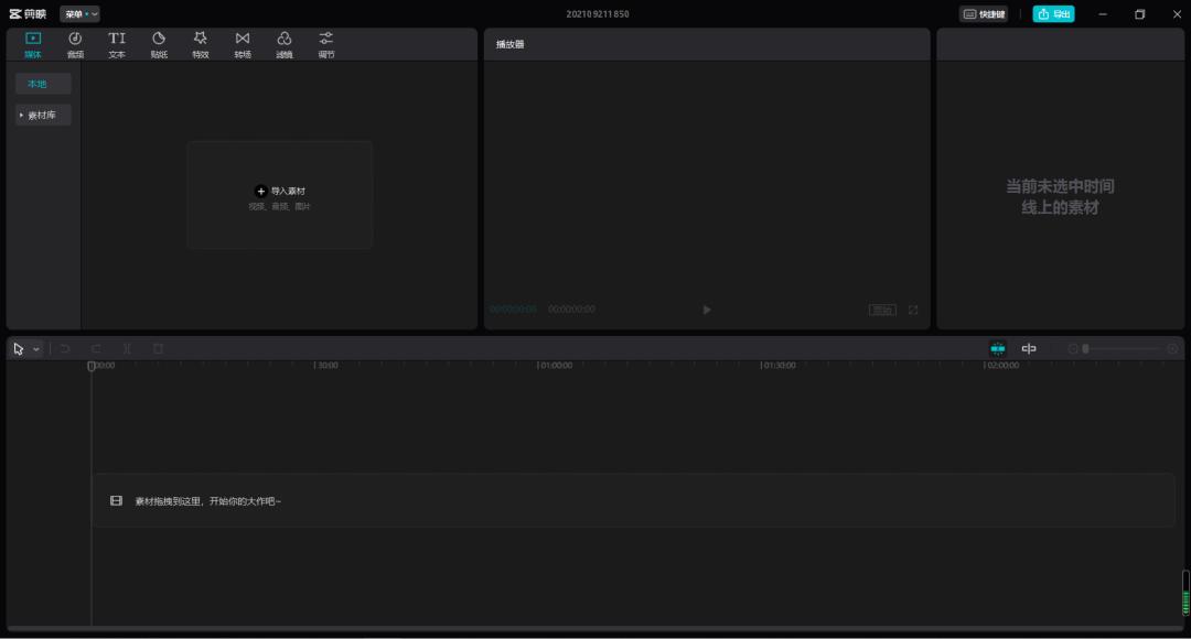 从0到1打造视频号(4)视频制作的四大技巧