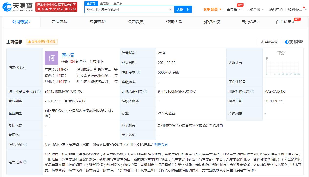 郑商人涅州比亚迪汽车有限公司成立,注册资本5000万元