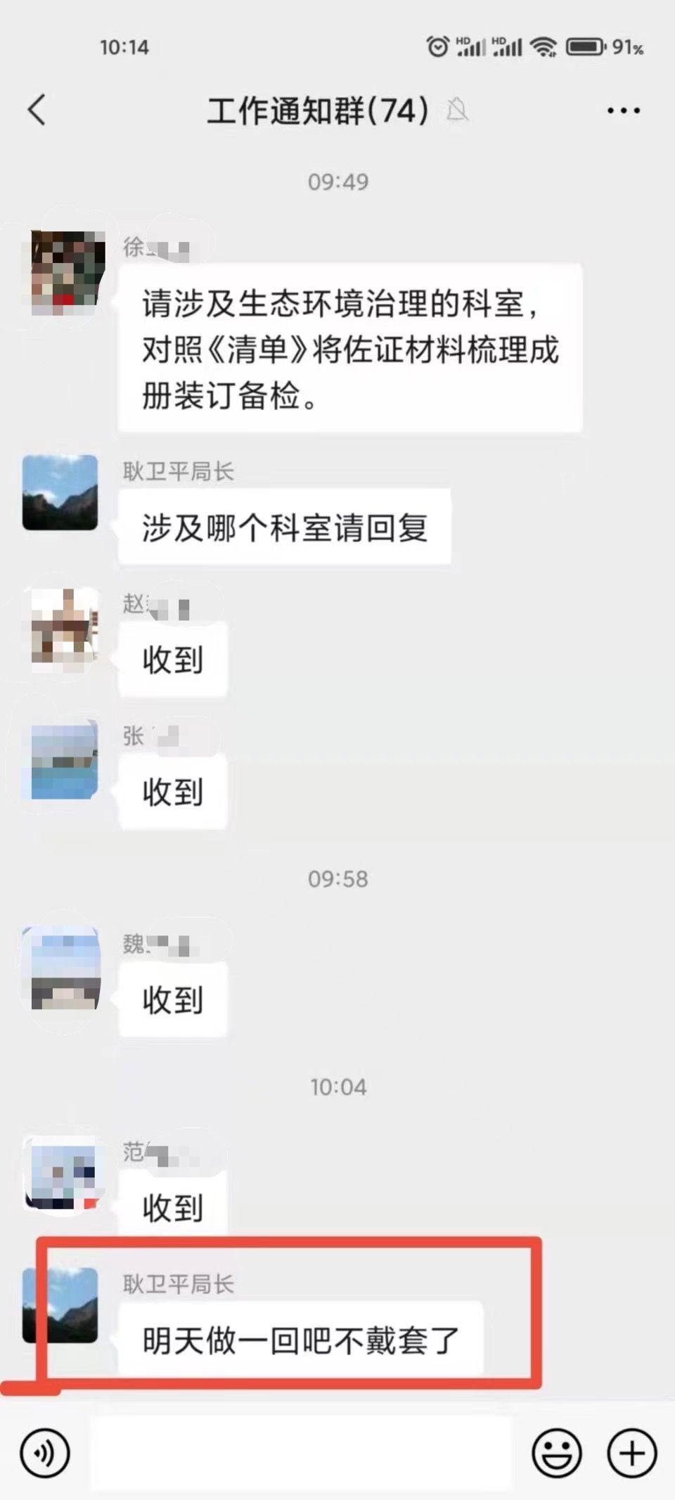 邢台一局长在工作群发情色消息 网友评论:发错人了吧