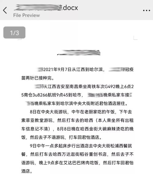 哈尔滨确诊女孩遭网暴被骂毒王 黑龙江哈尔滨疫情最新消息今天:黑龙江新增本土确诊15例