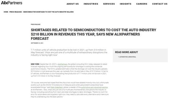 难!!2021年汽车业将因缺芯损失2100亿美元