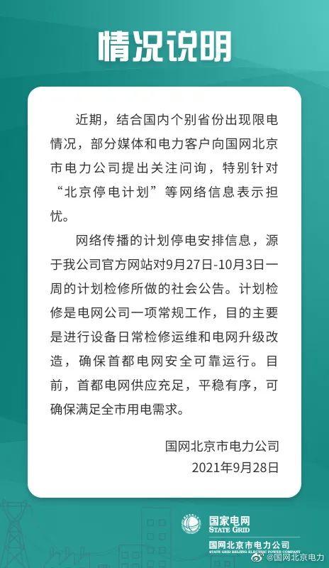 """网传""""北京停电计划""""?国家电网回应"""
