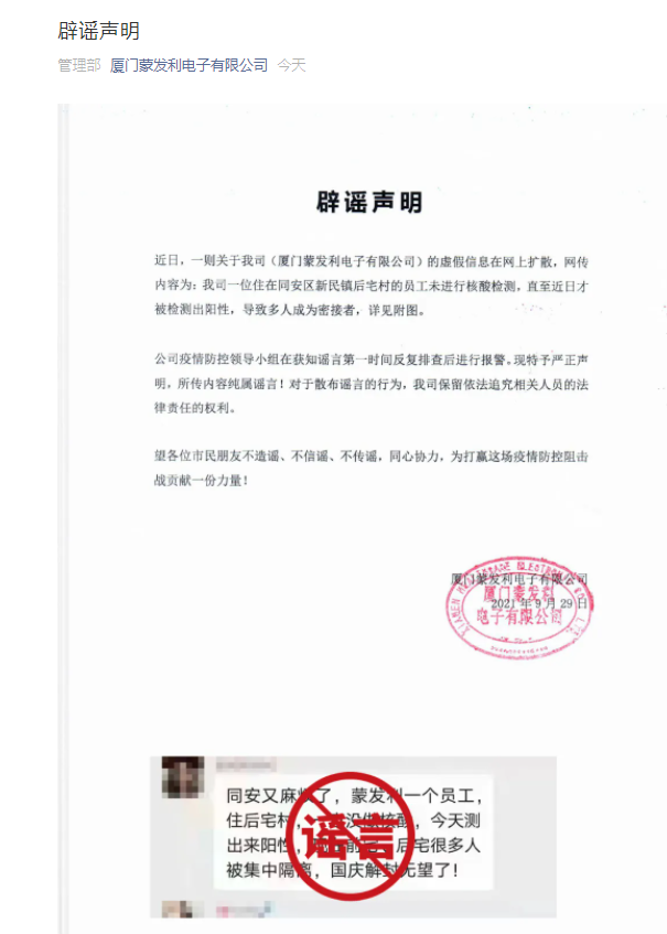 辟谣!网传厦门一公司员工核酸检测阳性乃谣言!公司已报警处理