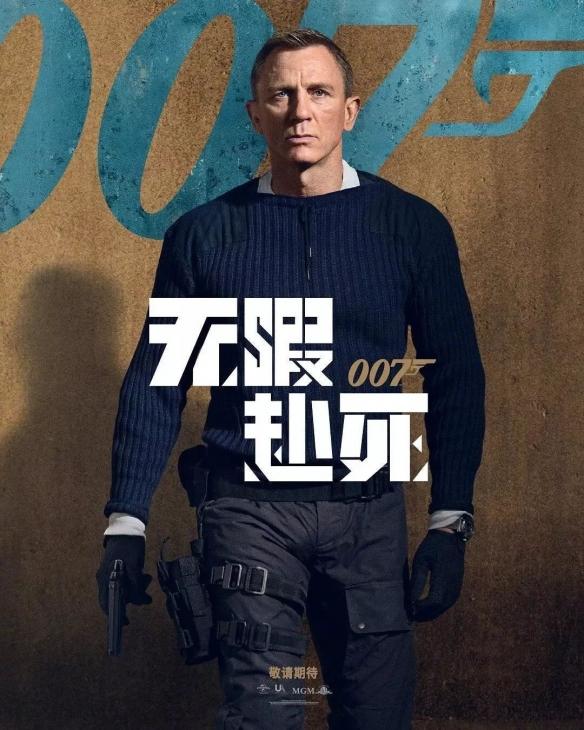 《007:无暇赴死》获IGN 7分:丹尼尔展示一流演技