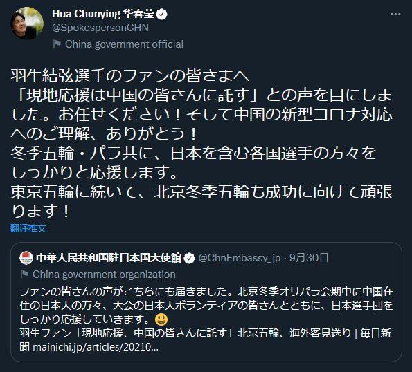 华春莹回应日本网友:给羽生结弦加油这件事,就交给我们吧