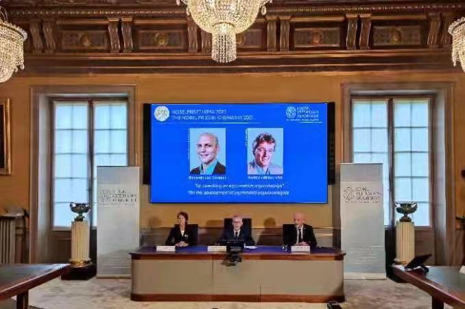 刚刚,2021年诺贝尔化学奖揭晓!两位科学家因这一领域的研究贡献,共享1000万瑞典克朗