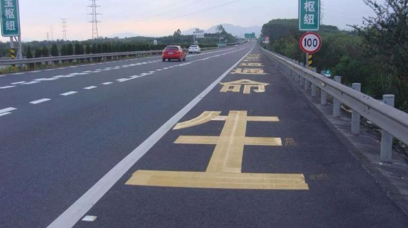 国庆高速太忙乱 正义男子拍百张照片举报车走应急道