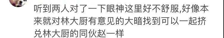 《中餐厅4》赵丽颖变抠,报销不正面沟通,与黄晓明背后眼神交流