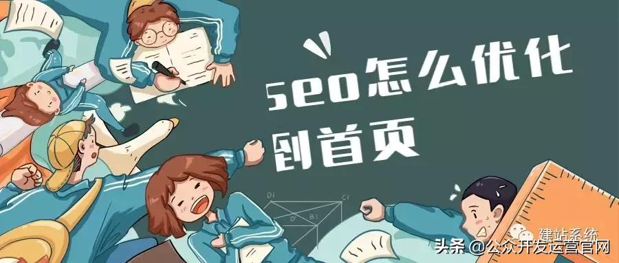 seo怎么优化到首页