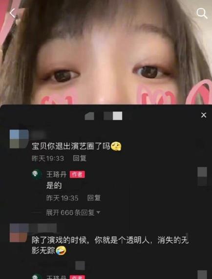 王珞丹自曝已退出娱乐圈?工作室发文否认,并没收其社交账号