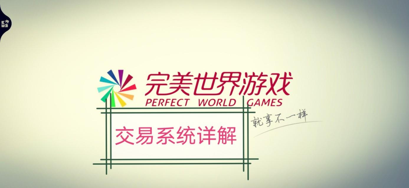 完美的世界移动:交易系统
