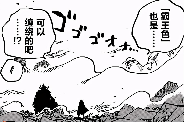 海賊王:尾田強行給路飛加掛,這下索隆和路飛的差距越來越大了