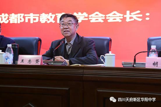 华中教育集团校长祝长水当选成都市教育学会生涯规划专委会理事长