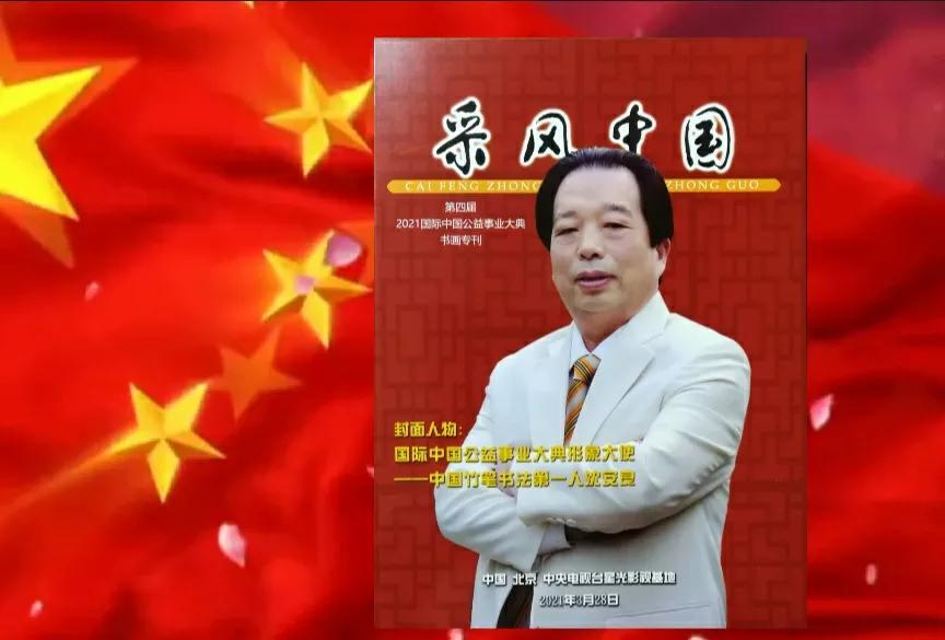 【书法大师沈安良牛年盛事】之四:隆重加冕中国公益事业形象大使