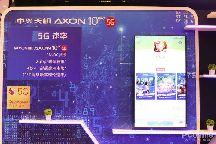 中兴天机Axon 10 Pro评测:引领5G时代的急先锋