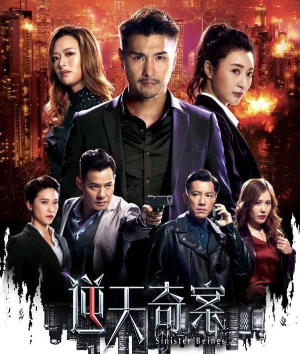 TVB四部新剧全部扑街,最新警匪剧将播,陈展鹏两年后再现荧幕