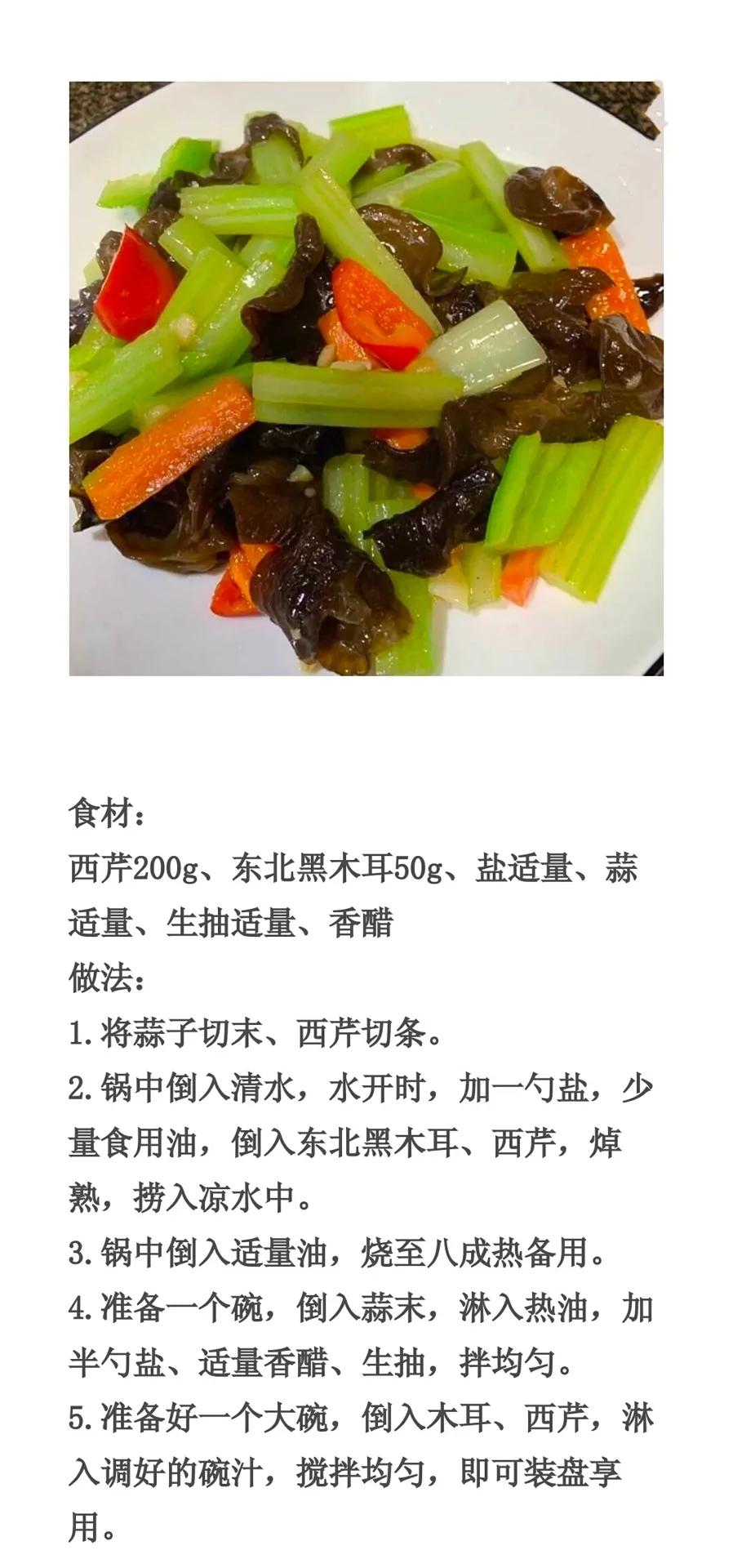 凉菜菜谱家常做法 美食做法 第10张