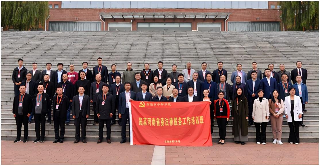 河南民革成功举办法律服务工作培训班