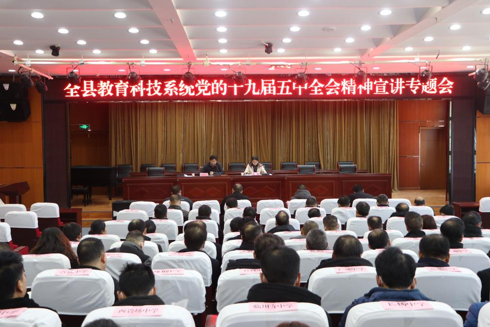 周至县教育科技系统召开党的十九届五中全会精神宣讲会
