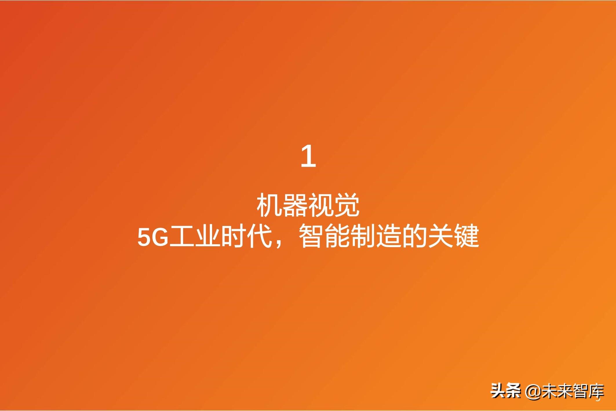 """机器视觉产业深度报告:5G工业的""""眼睛"""""""
