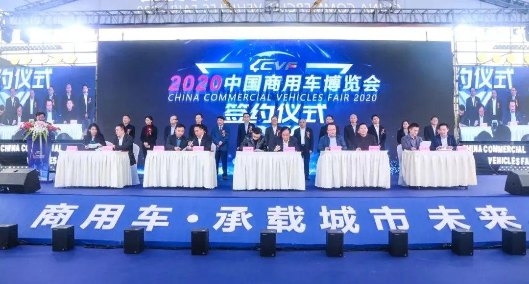 卡车易购受邀出席2020中国商用车博览会,论变革、拓发展