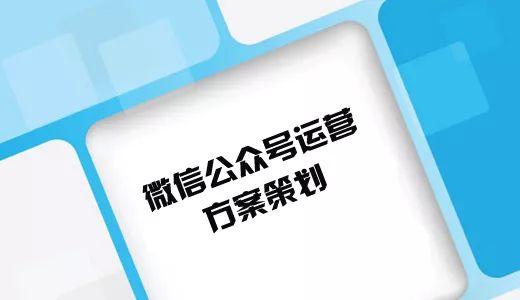 微信公众号运营策划书