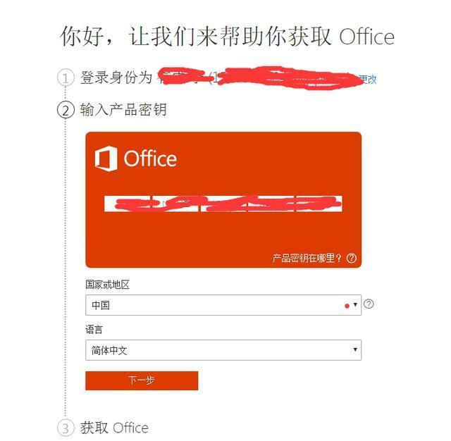 Office2019/16最新官网永久密钥绑定安装教程,超级经典