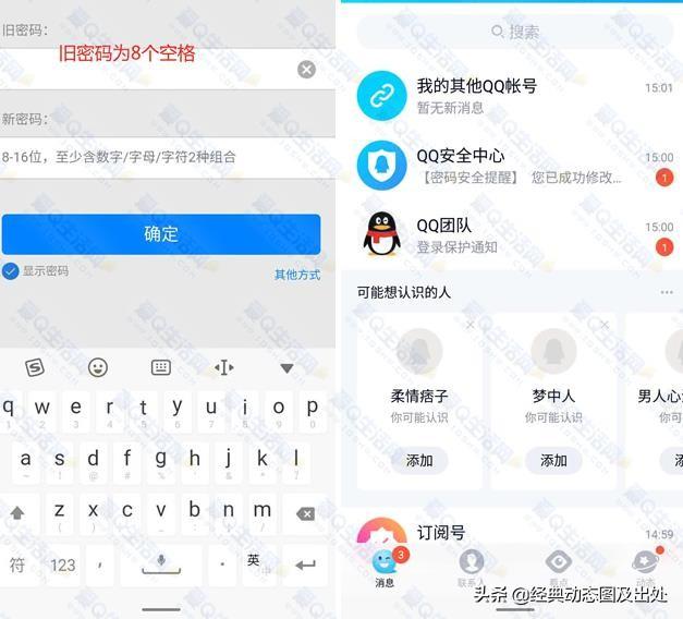 无需手机号注册QQ号方法分享