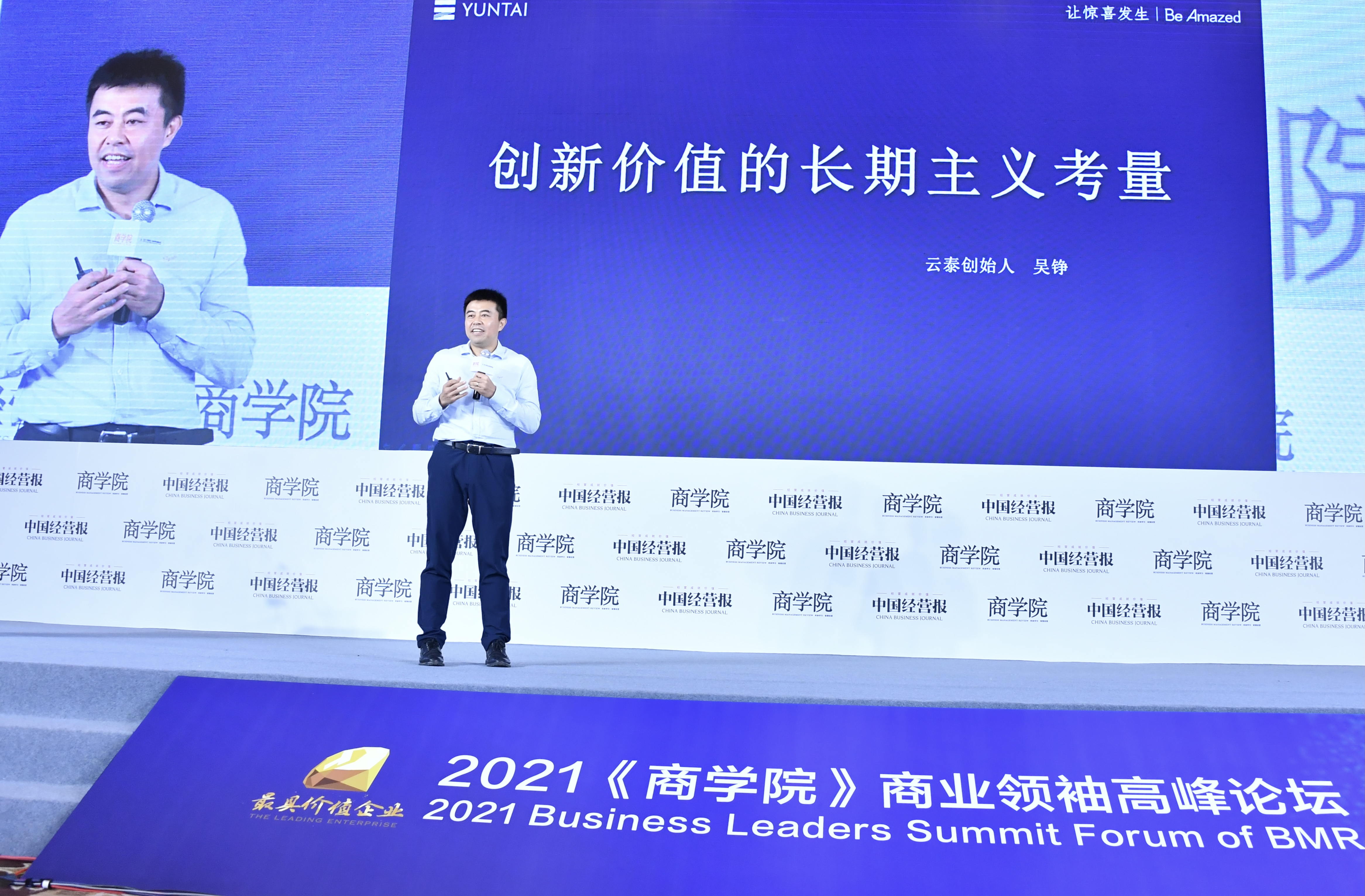 """云泰商业荣获《商学院》""""2021优秀投资价值奖"""""""