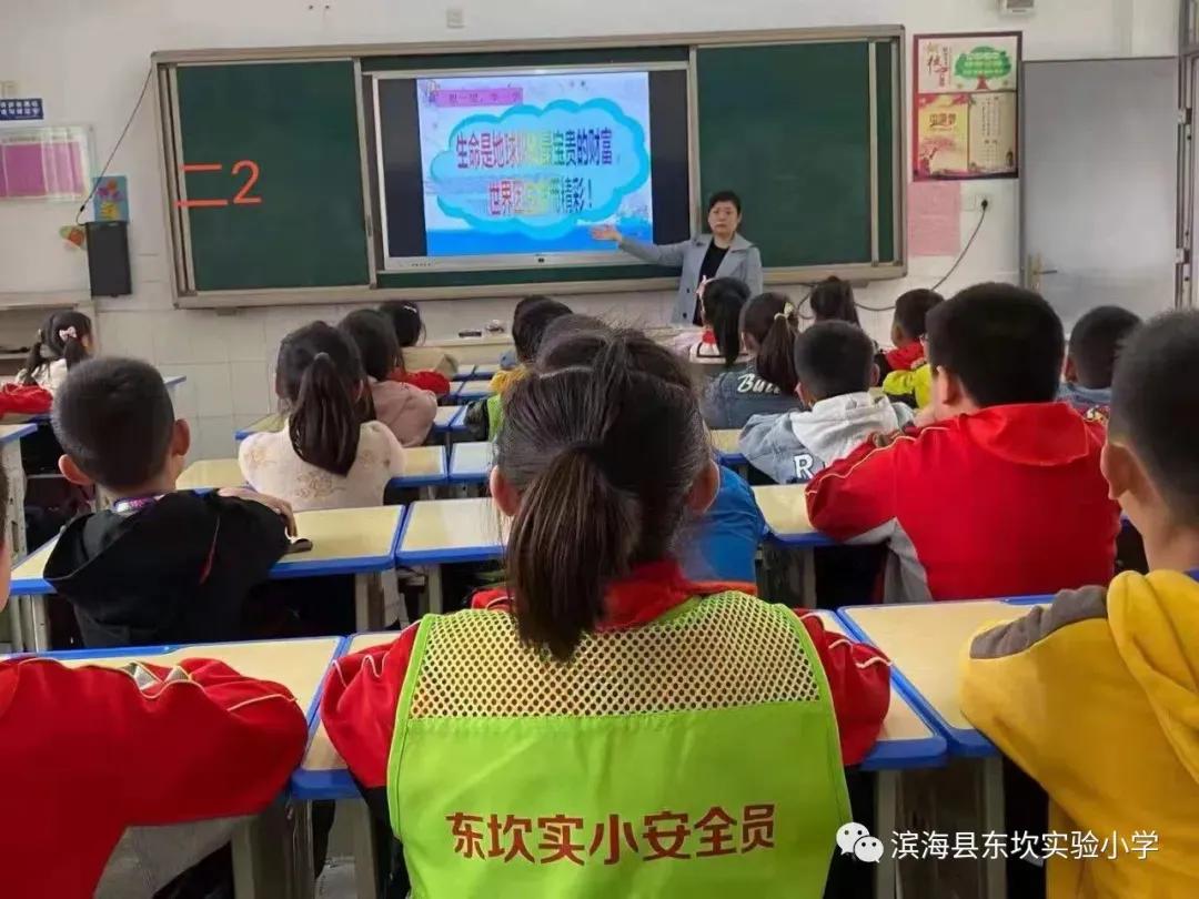 让世界因我而美丽滨海县东坎街道中心小学开展心理健康教育月活动