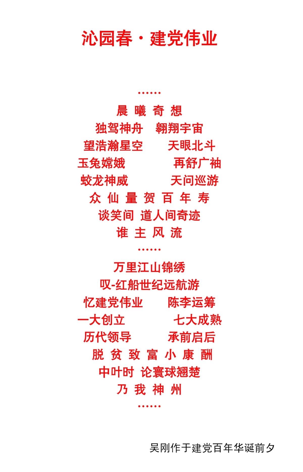 北京绵阳商会党支部书记兼秘书长吴刚作于建党百年华诞前夕