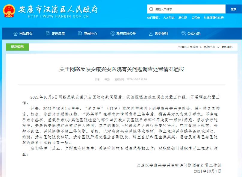 网传无病女生被推上手术台,官方最新通报:已对涉事医院停业整顿