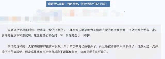 谢娜突然承认与张杰离婚独自带娃?造谣者因标题党被粉丝怒喷